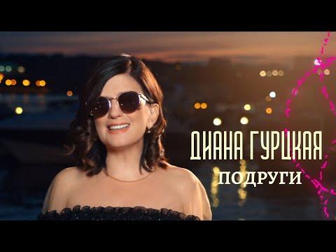 Диана Гурцкая - Подруги | Премьера клипа 2020