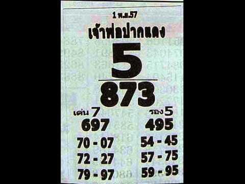 เลขเด็ดหลวงพ่อปากแดง 1/11/57 หวย 1 พฤศจิกายน 2557