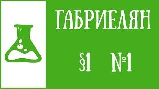 §1 Задание №1. Химия 9 класс Габриелян