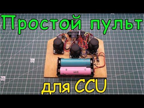 Пульт для CCU (тип 1)