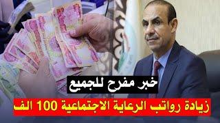 عاجل وزير العمل زيادة رواتب الرعاية الاجتماعية 100 الف من الشهر الخامس _ مبروك للجميع
