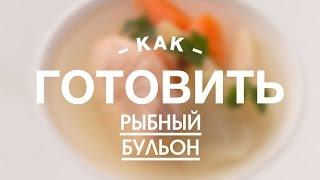 Рыбный Бульон    iCOOKGOOD on FOOD TV    Морепродукты