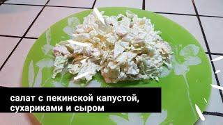 Салат с пекинской капустой, сухариками и сыром