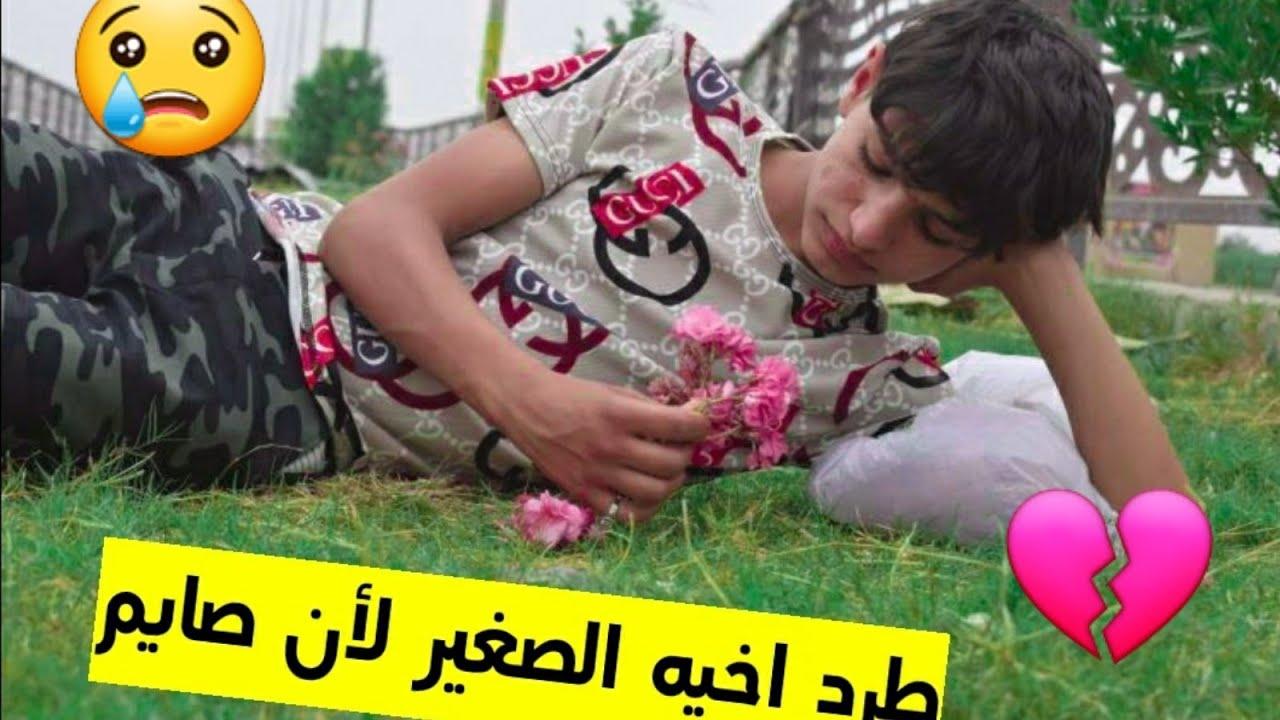 فلم قصير. يطرد اخيه الصغير. بسبب نصيحه في شهر رمضان