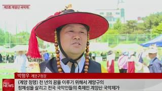 제3회 계양산국악제 구청장인터뷰