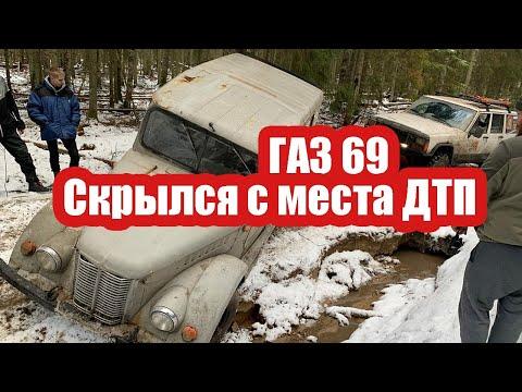 ГАЗ 69 валит, аварии на оффроуде.