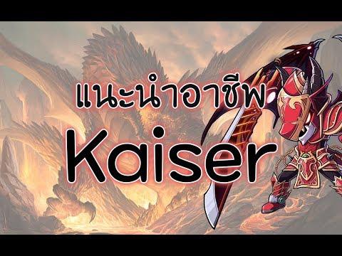 แนะนำอาชีพ Kaiser   MapleStory TH