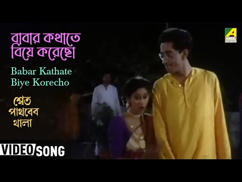 Babarkothate Biya Karecho - Bengali Movie Swet Pathorer Thala in Bengali Movie Song - Asha Bhosle