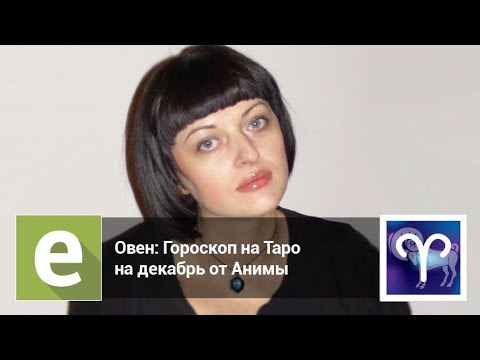 Овен — Гороскоп на Таро на декабрь 2018 года от эксперта LiveExpert.ru Анима