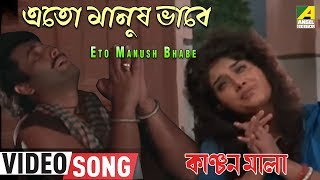 Eto Manush Bhabe - Sabina Yasmin & Andrew Kishore - Kanchanmala