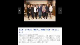 さんま 29年ぶり「男女7人」同窓会!元妻・大竹と2人トーク スポニ...