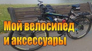 Мой велосипед и аксессуары.(, 2015-08-08T16:13:24.000Z)