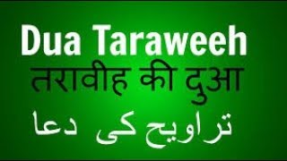 Dua -E-Taraweeh