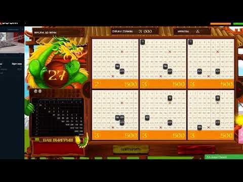 Бинго бум лотерея игровые автоматы взлом игровых автоматов в интернет казино