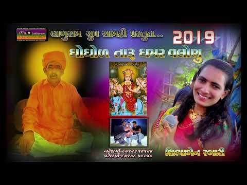 Shilpa Ben Rabari (2019) Ghoghol Taru Gamar Valonu Daiyt Deru Lakhu Ma Naresh Paresh