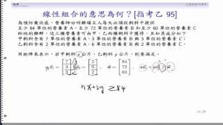 (LA06-20131015-05) 方程式與線性組合