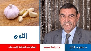 Dr faid   Garlic   الثوم   الخضر  المكونات الغذائية الأحد عشر  