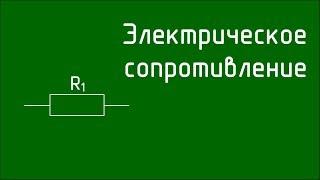 видео Электрическое сопротивление | Электрознайка. Домашний Электромастер.