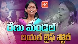 Renu Mandal Real Life Story (Biography) | Renu Mandal Success Story | Life Journey | YOYO TV Channel