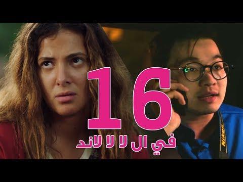 مسلسل في ال لا لا لاند - الحلقه السادسة عشر | Fel La La Land - Episode 16