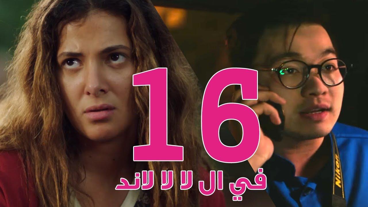 مسلسل في ال لا لا لاند الحلقه السادسة عشر Fel La La Land Episode 16 Youtube