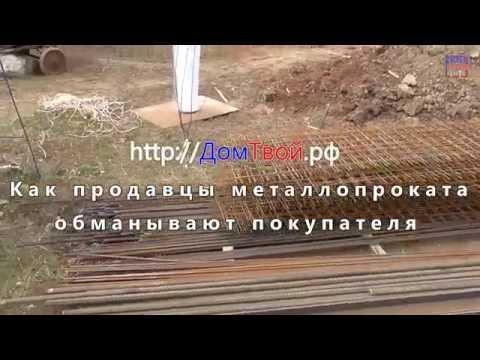 Как поставщики металлопроката обманывают покупателя - Домтвой РФ
