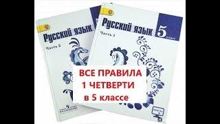 Все правила 1 четверти по русскому языку в 5 классе