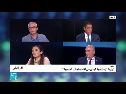 لبنان: الورقة الإصلاحية تهدئ من الاحتجاجات الشعبية؟  - 20:54-2019 / 10 / 21