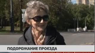 Подорожание проезда. Новости 20/09/2019. GuberniaTV