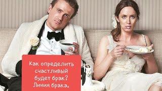 линия брака рассказываю как по руке определить счастливый будет брак или нет
