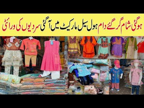 Kids Garment Whole sale market in Karachi   11-G wholesale Market   wholesale market @Pakistan Life