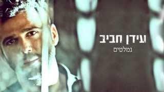 עידן רפאל חביב - נמלטים - Idan Rafael Haviv