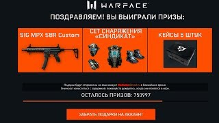 НОВАЯ БЕСПЛАТНАЯ РАЗДАЧА SIG MPX Custom В WARFACE! Обнова варфейс.