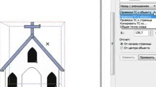 Уроки Корел. Corel Draw X5 для новичков. Вытягивание объекта (7.6) Хорошее качество видео уроки для
