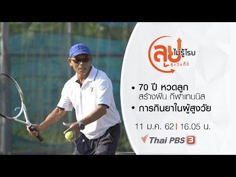 70 ปี หวดลูก สร้างฝัน กีฬาเทนนิส/ การกินยาในผู้สูงวัย - วันที่ 11 Jan 2019
