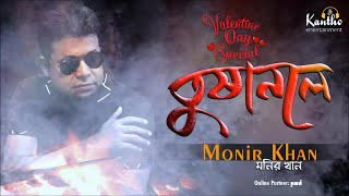 Download Video Monir Khan - Tushanole | তুষানলে | Valentine's Day Special | Audio Song MP3 3GP MP4