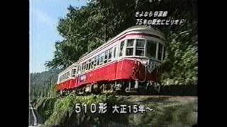 谷汲線 最終日のニュース映像