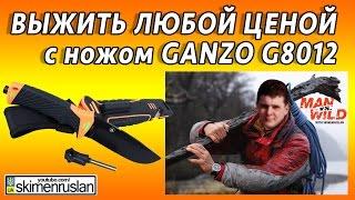 ✅ Выжить любой ценой Нож Ganzo G8012(Выжить любой ценой Нож Ganzo G8012 Промокод skimen предоставляет скидку -5% Купить в Украине: https://goo.gl/PTH1xq Купить..., 2016-10-11T21:03:05.000Z)