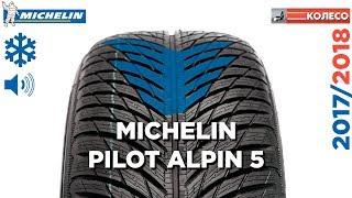 MICHELIN PILOT ALPIN 5 (PA5): обзор зимних шин | КОЛЕСО.ру
