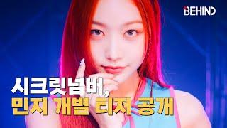 시크릿넘버 민지 (SECRET NUMBER Minji) , 'FireSaturday' 티저 공개··· 스타…