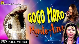 Gogo Maro Ramto Aave Re | Goga Dj Mix Songs | Darshana Vyas | Gujarati 2016 Dj Songs