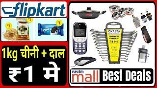 Paytm Mall Shopping Promocode | Big Discount | Flipkart Grocery Offer 1kg Sugar | 1kg Dal In Rs 1