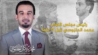 رئيس مجلس النواب محمد الحلبوسي قبل 11 عاماً