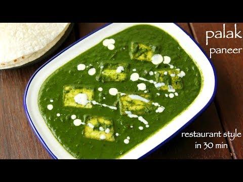 palak paneer recipe | पालक पनीर रेसिपी | how to make palak paneer recipe restaurant style