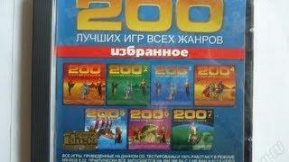 Угарное Старье диск 200 лучших игр, избранное