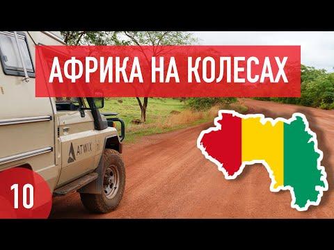 Африка на колесах. 10 серия: Гвинея Конакри.