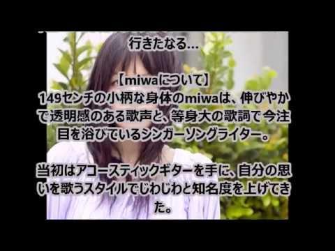 ドジッ子ぶりも披露!「情熱大陸」に出演したmiwaが可愛いと話題に!