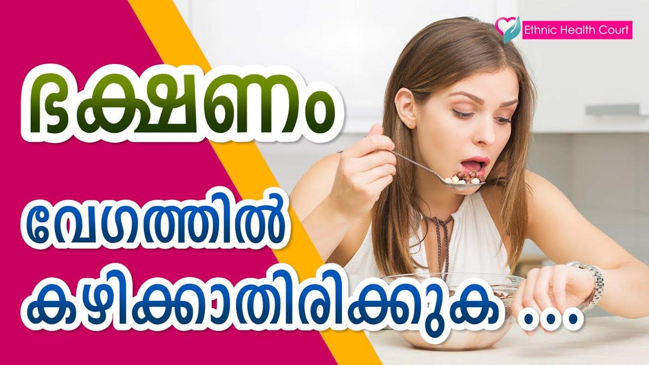 ഭക്ഷണം വേഗത്തിൽ കഴിക്കാതിരിക്കുക | Do not eat fast food | Ethnic Health Court