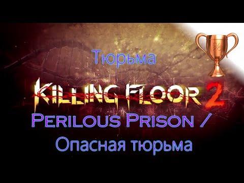 Killing Floor 2, Тюрьма Сбор предметов