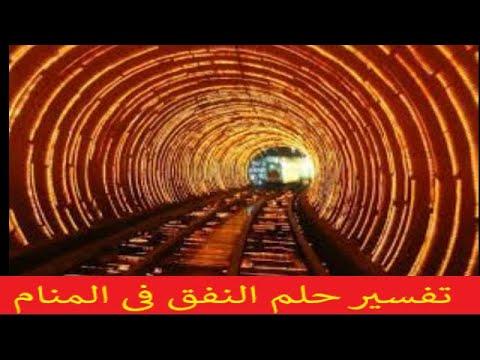 رؤية النفق فى المنام Tafsir Alahlam Youtube
